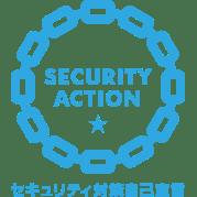 セキュリティ対策事故宣言